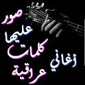 صور عليها كلمات أغاني عراقية icon