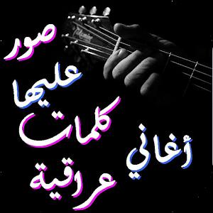 صور عليها كلمات أغاني عراقية