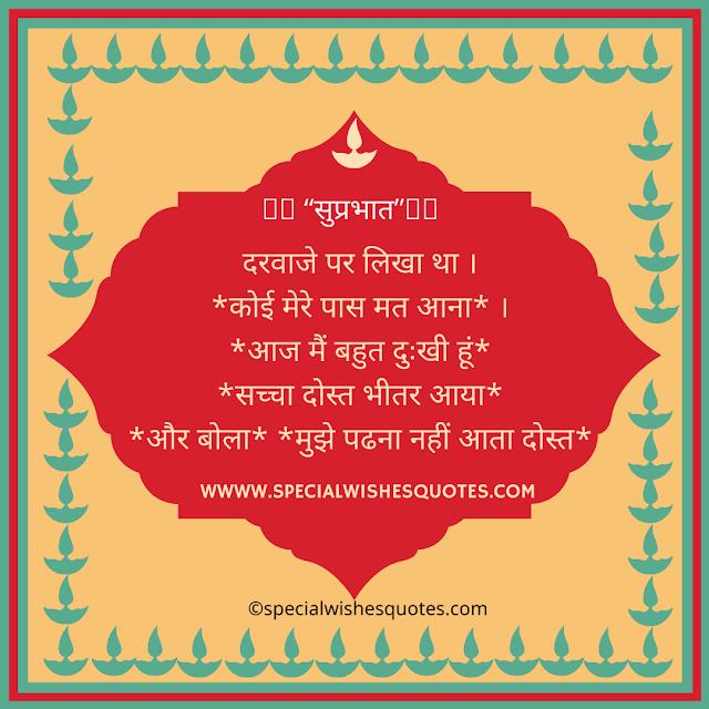shubh prabhat in hindi