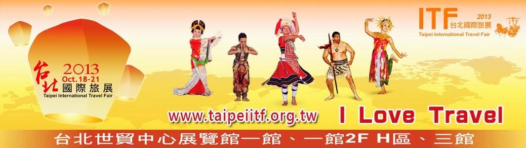 【公民記者活動】再賀呀!A-WHA & KATE 不低調夫妻再度入選 2013 ITF 台北國際旅展『榮譽公民記者』