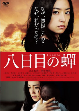[MOVIES] 八日目の蝉 / Rebirth (Youkame no Semi) (2011)