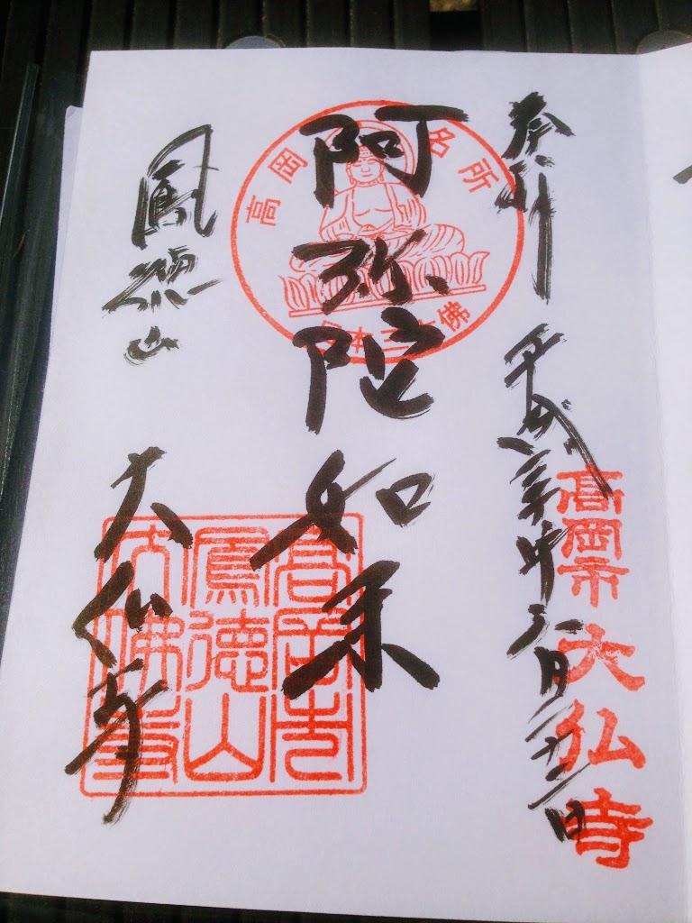#旅散らかし  『高岡大仏』御朱印&御朱印帳!授与時間 日本三大仏