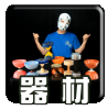https://sites.google.com/site/diaboloclassroom/qi-cai-1