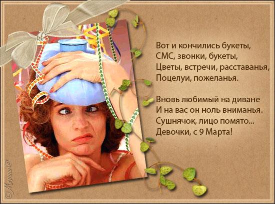 Прикольная открытка с 9 марта