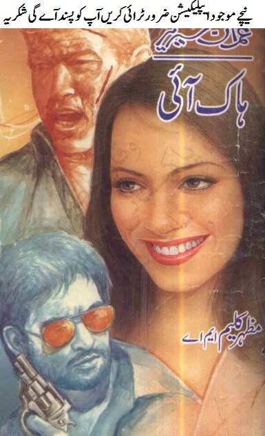 Hawk Eye Imran series  is a very well written complex script novel which depicts normal emotions and behaviour of human like love hate greed power and fear, writen by Mazhar Kaleem , Mazhar Kaleem is a very famous and popular specialy among female readers