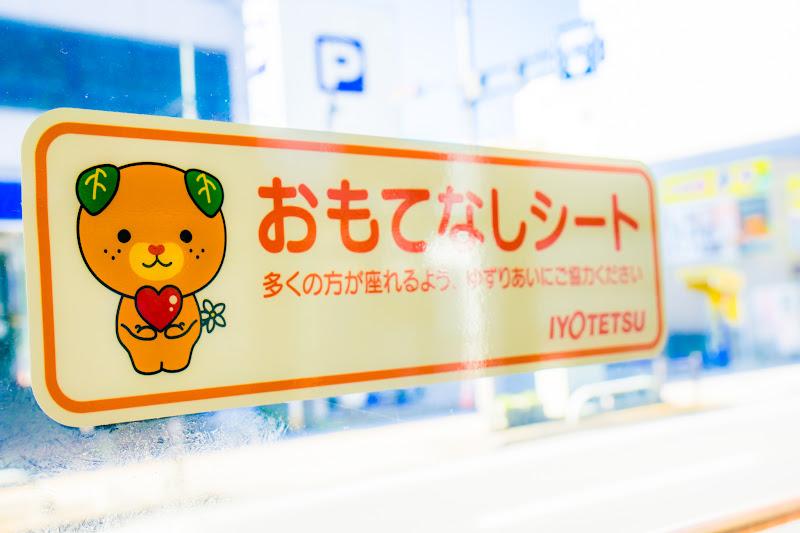 松山 路面電車 みきゃん 3