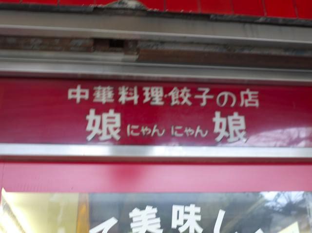 中華料理の・餃子の店娘娘と書かれた店頭の看板
