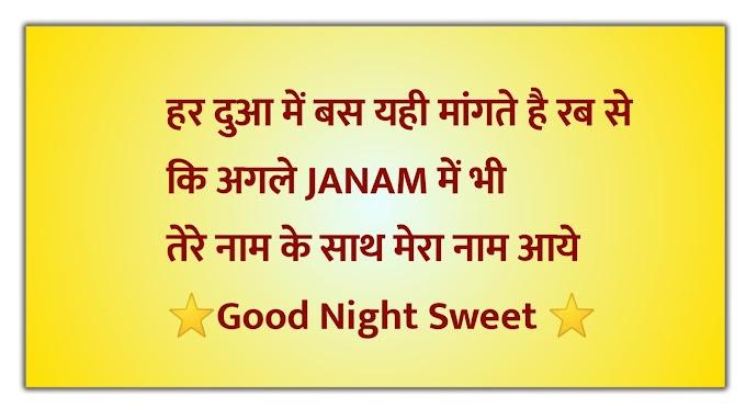 good night love shayari in hindi   गुड नाईट लव शायरी