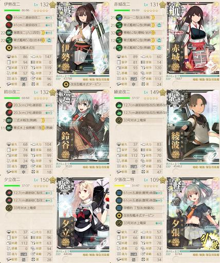 七周年任務【後段作戦】 7-2