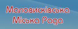 Маловисківська міська рада