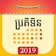 Khmer Classic Calendar APK