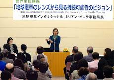 SGI event in Nagoya with Mirian Vilela