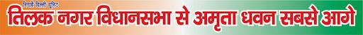 amrita dhawan images sonia gandhi nawab satpal tanwar nigahen election 2013 images congress candidate delhi election 2013 amrita dhawan images amrita dhawan amrita dhawan.jpg