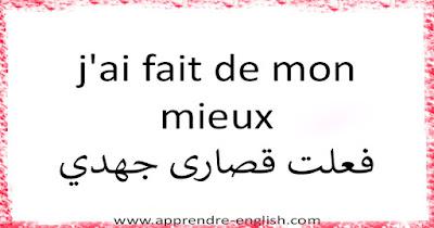 أشهر كلام  بالفرنسية مكتوبة على الصور رائعة 2021  || تعلم اللغة الفرنسية بسرعة