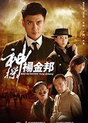 Mad Detective Yuan Jinbang China Drama