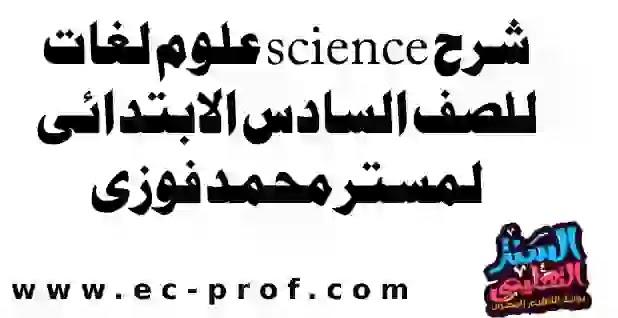 شرح science علوم لغات للصف السادس الابتدائى لمستر محمد فوزى