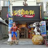 cijin fun photography shop in Kaohsiung, Kao-hsiung city, Taiwan