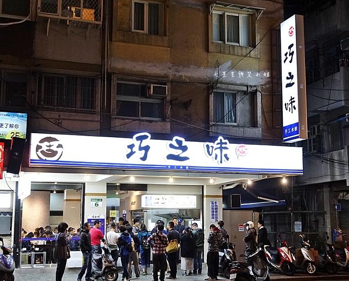 1 巧之味水餃 干貝水餃 台北美食