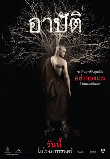 Arbat (2015) อาปัติ