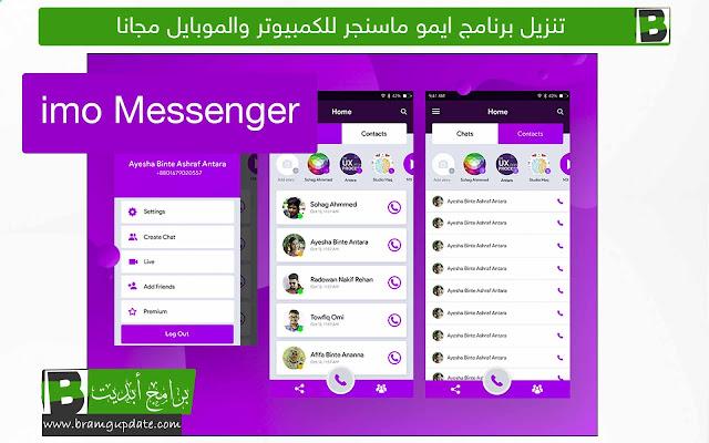 تنزيل برنامج ايمو ماسنجر imo Messenger للكمبيوتر والموبايل مجانا - موقع برامج أبديت
