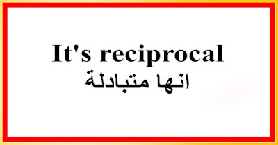 It's reciprocal انها متبادلة