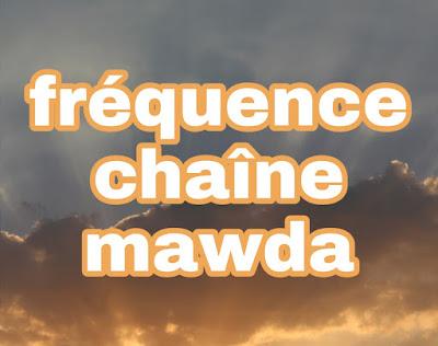 Fréquence nouvelle chaîne Mawda pour qoran karim 2021