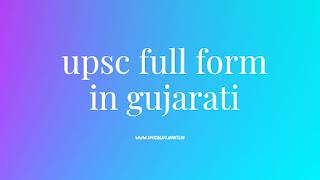 UPSC  full form in gujarati