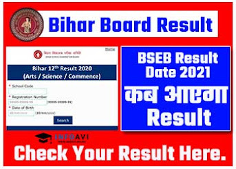 Bihar Board 12th Result Kab Aayega | BSEB 12th Result Date 2021