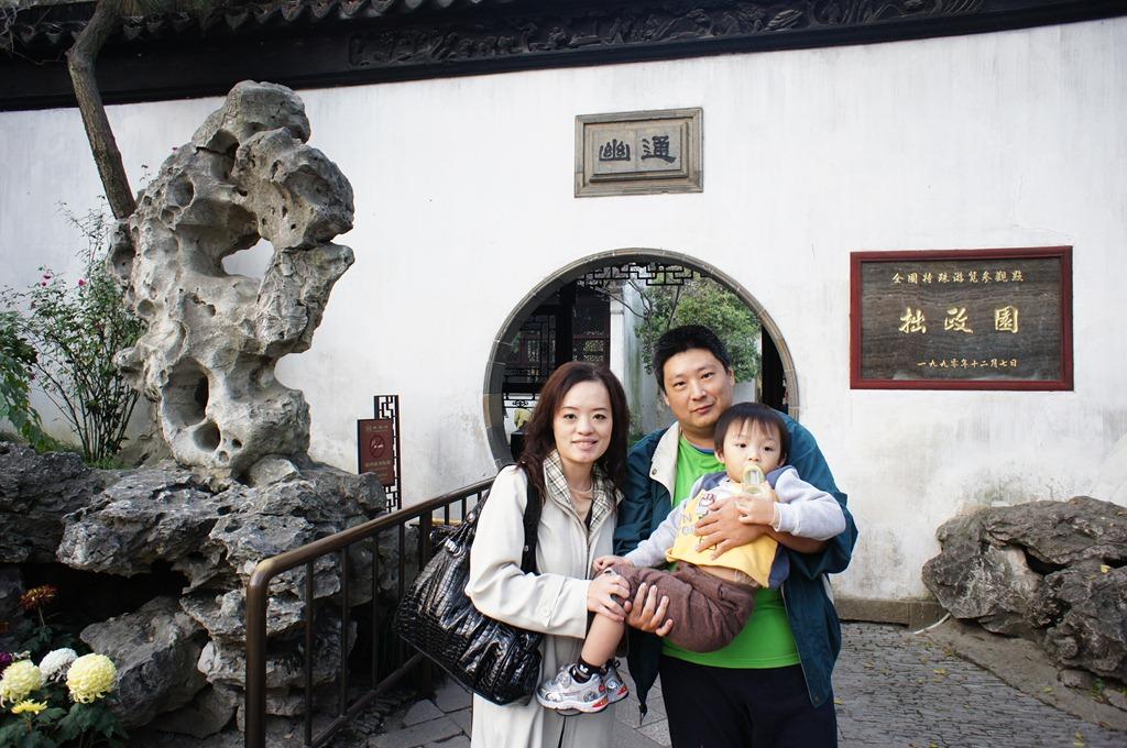 江蘇拙政園