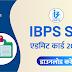 IBPS SO एडमिट कार्ड प्रीलिम्स 2019 जारी at ibps.in : अभी डाउनलोड करें