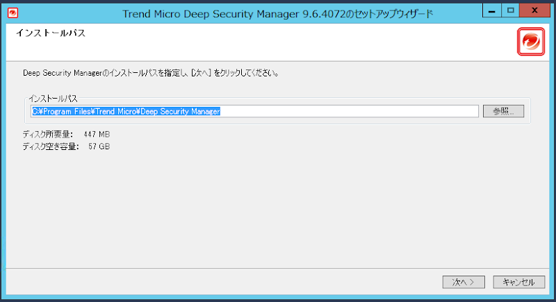 install_deepsecurity_manager5.png