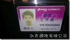 台北捷運公司廠商工作證