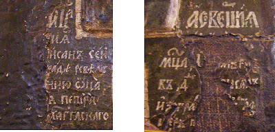 Илл. 1. Литургия Господня. 1711 г