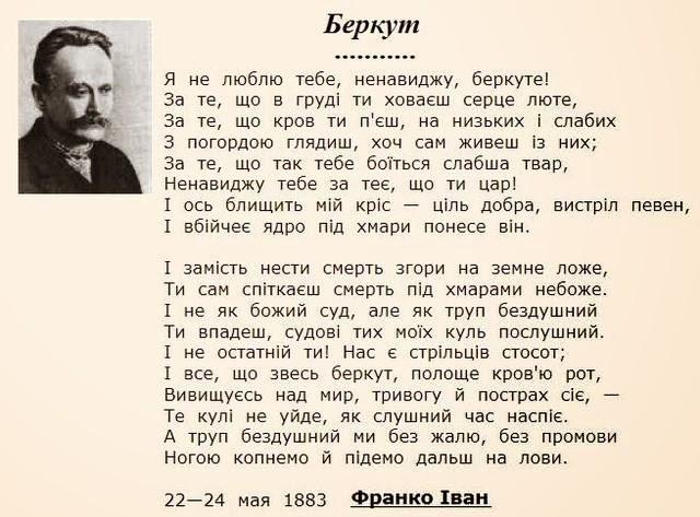 Франко. Беркут. 1883