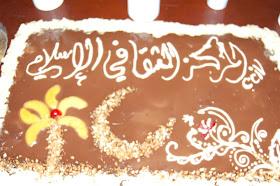 18 aniversario Centro Cultural Islamico Valencia (CCIV)