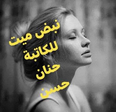 رواية نبض ميت الجزء الأول للكاتبة حنان حسن