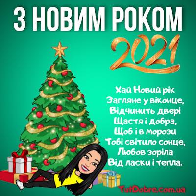 красиві привітання з Новим Роком 2021