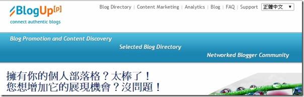 免費流量交換(free traffic exchange)增加流量BlogUpp使用教學