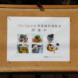 台湾薬膳料理教室ソホン