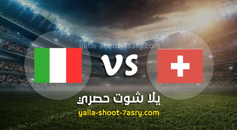 مباراة سويسرا وايطاليا