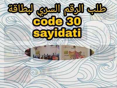 طلب الرقم السري لبطاقة code 30 أو sayidati من تطبيق CIH mobile بكل سهولة