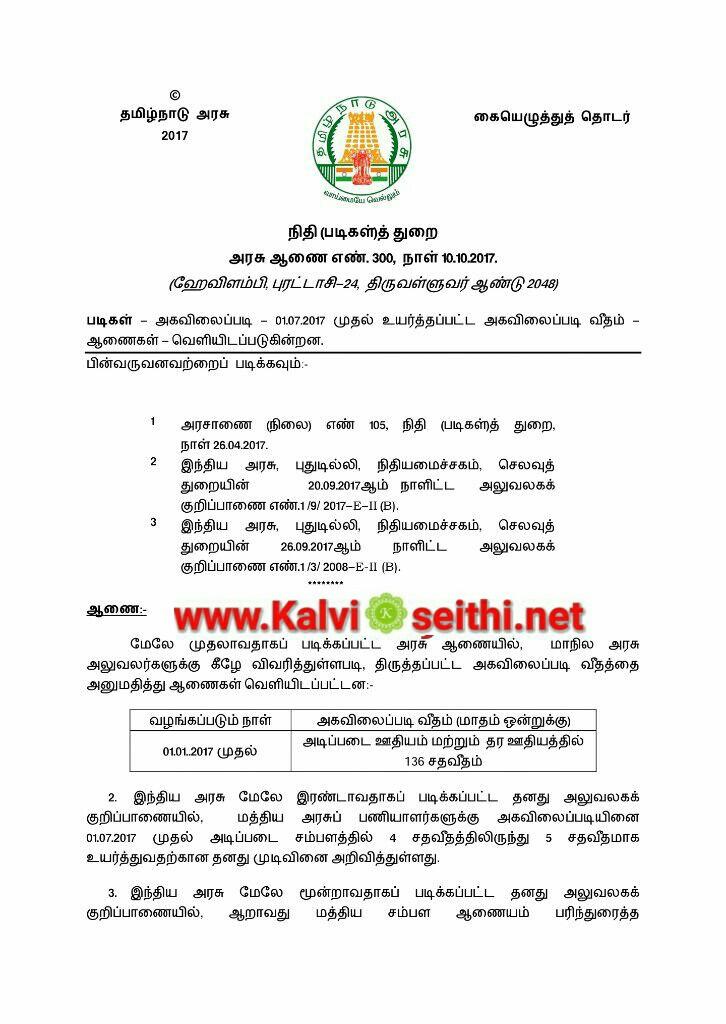 kalviseithi - கல்விச் செய்தி