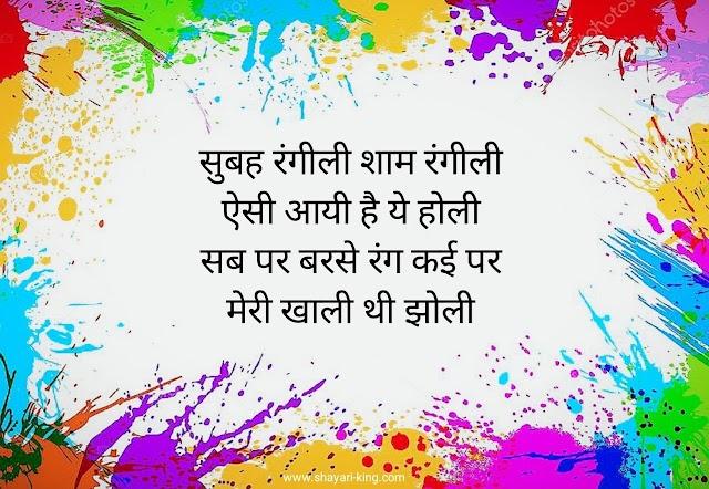 Happy holi  Shayari and holi images 2021
