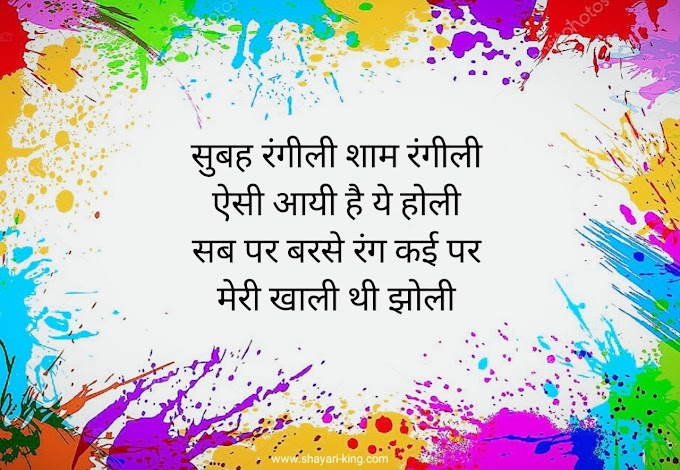 Happy holi  Shayari and holi images 2021