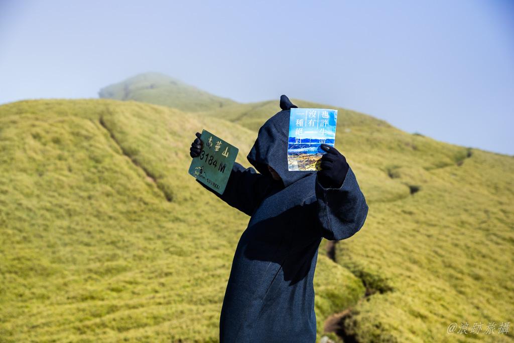 奇萊南華 南華山 也許生命沒有一種絕對
