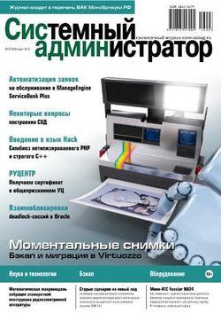 Читать онлайн журнал<br>Системный администратор (№3 Март 2016)<br>или скачать журнал бесплатно