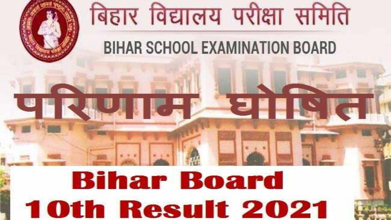 Bihar Matric Result 2021: घोषित हुए बिहार बोर्ड 10वीं के नतीजे, इन डायरेक्ट लिंक से करें चेक, 78 फीसदी सफल