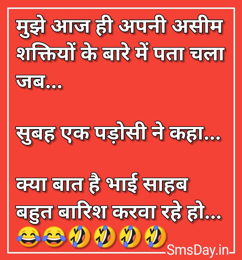 हिन्दी जोक्स