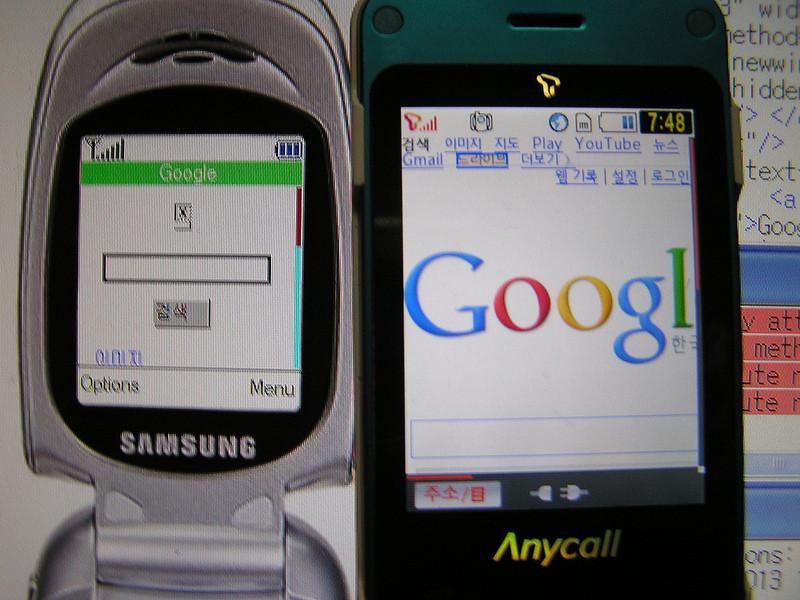파일:googlehandphone.jpg