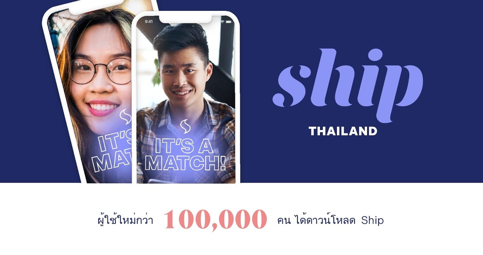 SHIP ก้าวขึ้นเป็นแอปพลิเคชันโซเชียลเดทติ้งยอดนิยมในไทยด้วยยอดดาวน์โหลดทะลุเป้าในเวลาเพียง 30 วัน